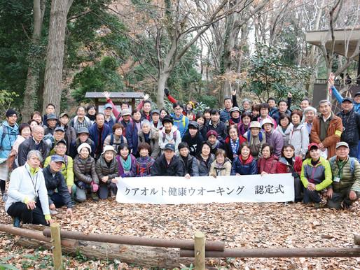 埼玉県が県事業として所沢市のクアオルト構想支援