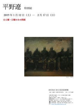 チラシ1-平野遼展5.jpg