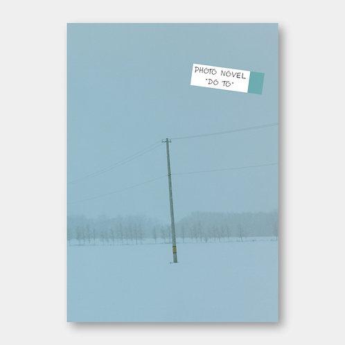 『写真小説 | DO TO』