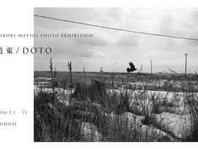写真展「道東 / DOTO」