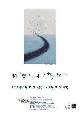チラシ表-和ノ.jpg