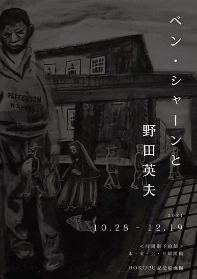 ベンシャーンと野田英夫チラシ.jpg