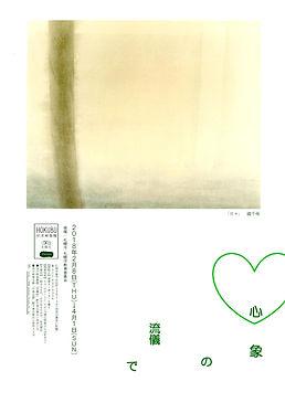 チラシ1-心象1.jpg