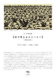 2021_Vol.01_チラシ4.jpg