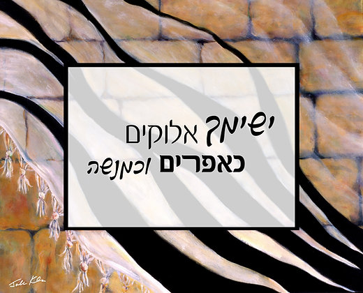 Blessing for Son Hebrew