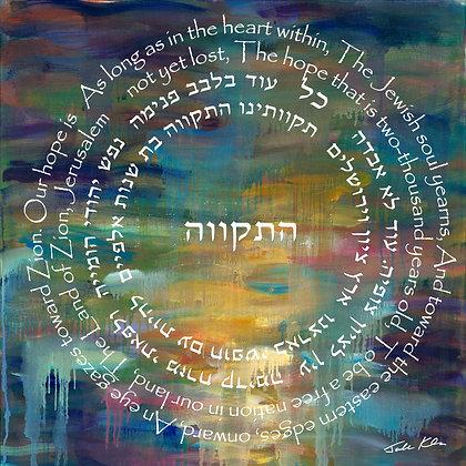 Hatikvah Hebrew & English 2