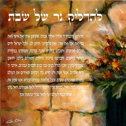 Shabbat Candles Hebrew 11