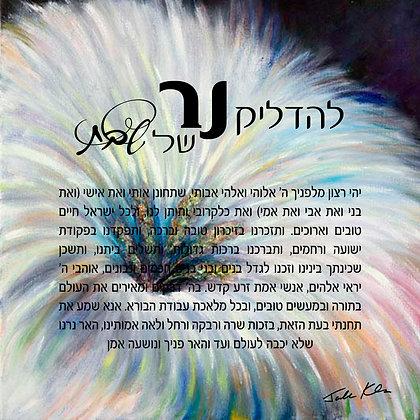 Shabbat Candles Hebrew 20