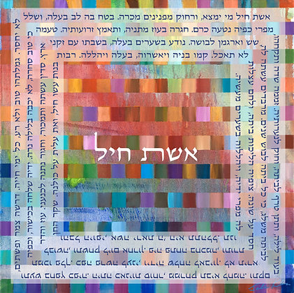 Woman of Valor Hebrew 15