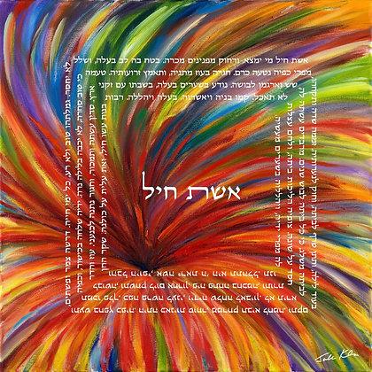 Woman of Valor Hebrew 2
