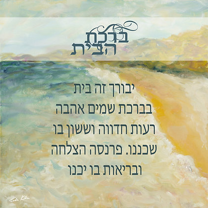 of Blessing for the Home Hebrew 11