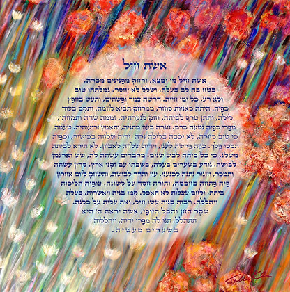 Woman of Valor in Hebrew 9