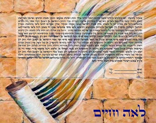 Torah at Kotel