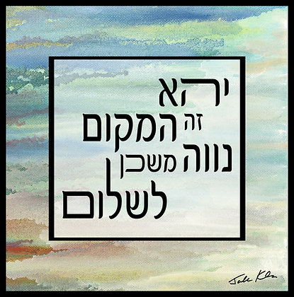 Blessing for the Home Hebrew 5