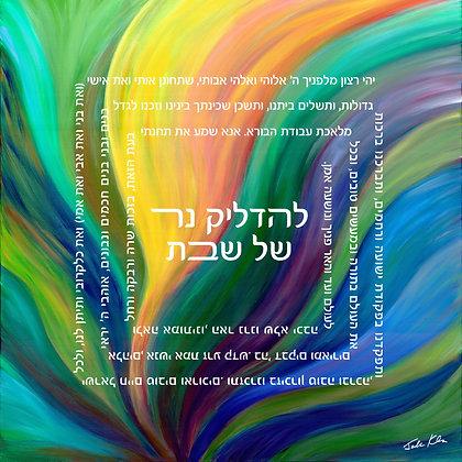 Shabbat Candles Hebrew 15