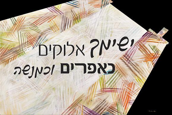 Shabbat Blessing for Sons