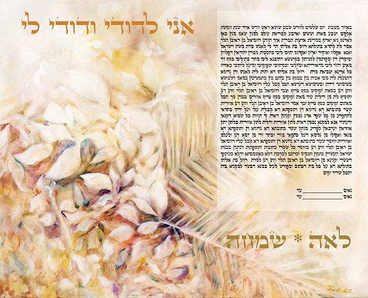 Jerusalem Garden Ketuba