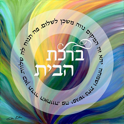 Blessing for the Home Hebrew 23