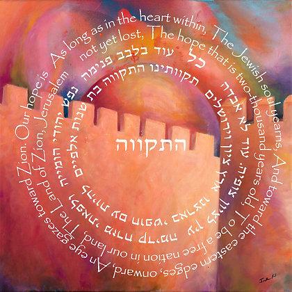 Hatikva Hebrew and English 4