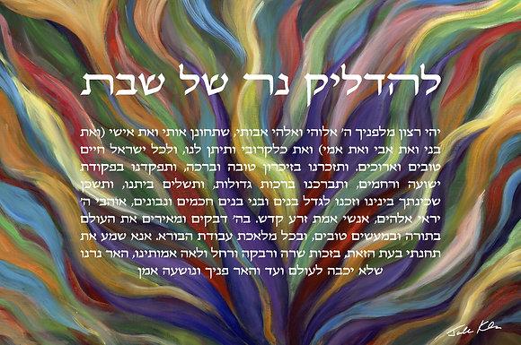 Shabbat Candles Hebrew 1