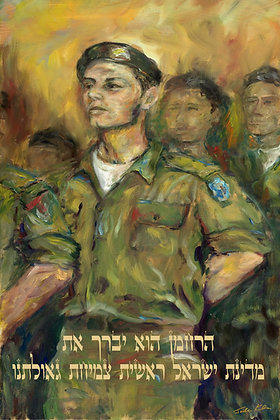 Blessing for the safety of Israel