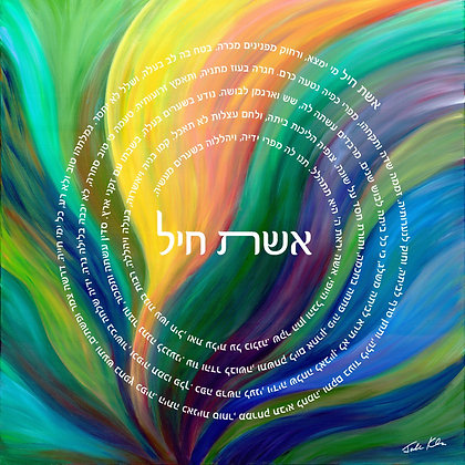 Woman of Valor Hebrew 7