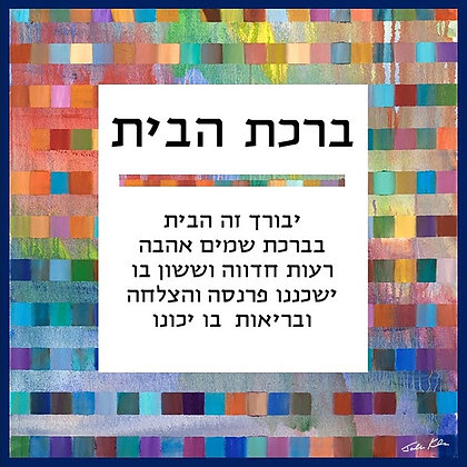 Blessing for Home Hebrew 14