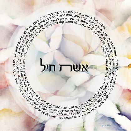 Woman of Valor Hebrew 21