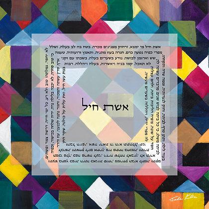 Eshet Chayil Hebrew 25