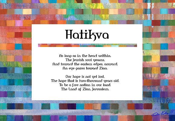 Hatikva English 1