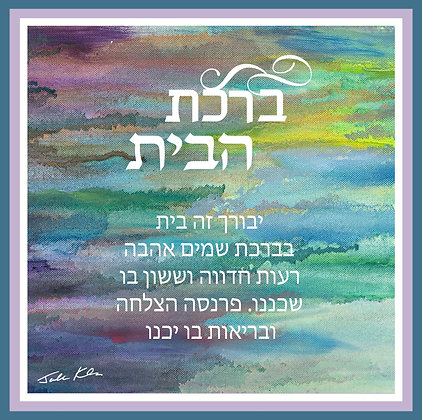 Blessing for the Home Hebrew 7
