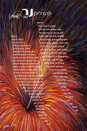 Shabbat Candles Hebrew & English 1