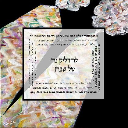 Shabbat Candles Hebrew 9
