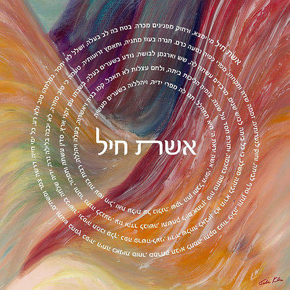 Woman of Valor Hebrew 13
