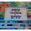 Thumbnail: Shabbat Rainbow 1