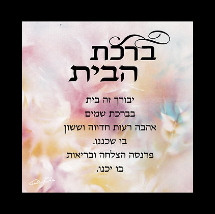 Blessing for the Home Hebrew 9