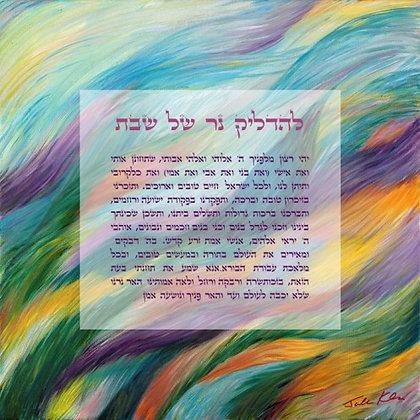 Lighting the Shabbat Candles Hebrew 6