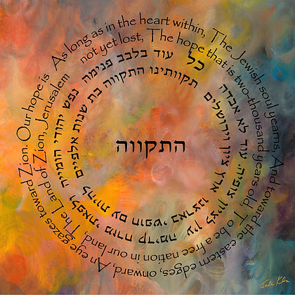Hatikva Hebrew and English 3