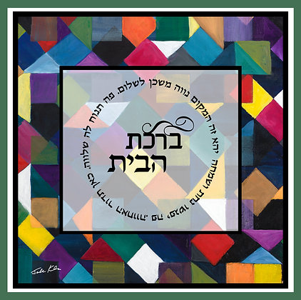Blessing for the Home Hebrew 8