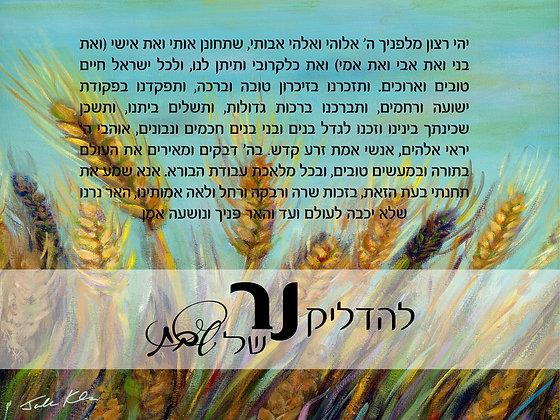 Shabbat Candles Hebrew 12