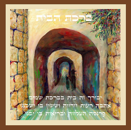 Blessing for the Home Hebrew 6