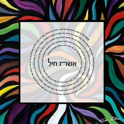 Eshet Chayil Hebrew 10
