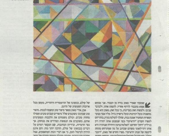 article about heichal shlomo exhibit (1)
