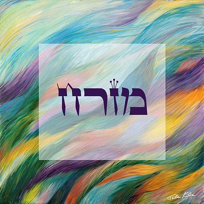 Mizrach - Jerusalem