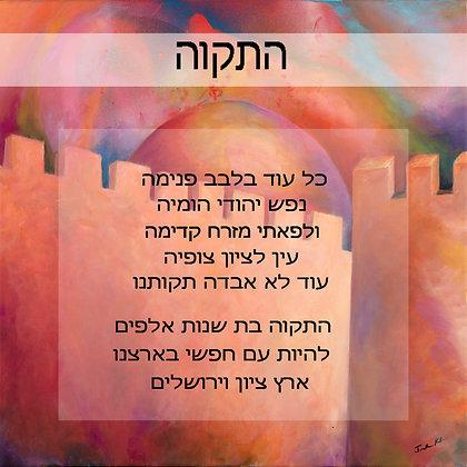 Hatikva Hebrew 1