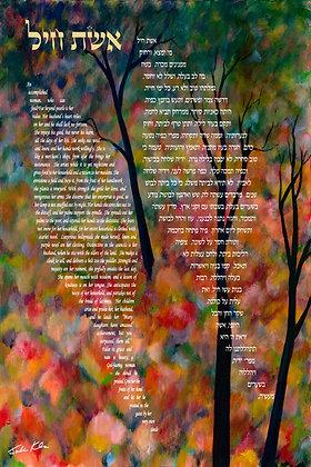 Woman of Valor Hebrew & English 3