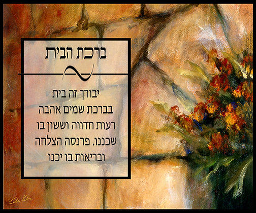 Blessing for Home in Hebrew 10