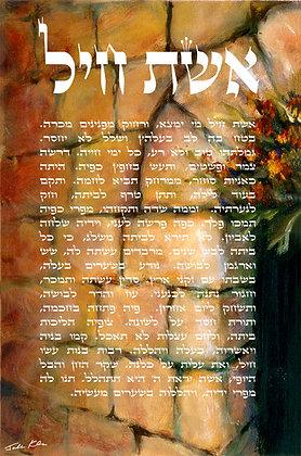 Eshet Chayil Hebrew 6
