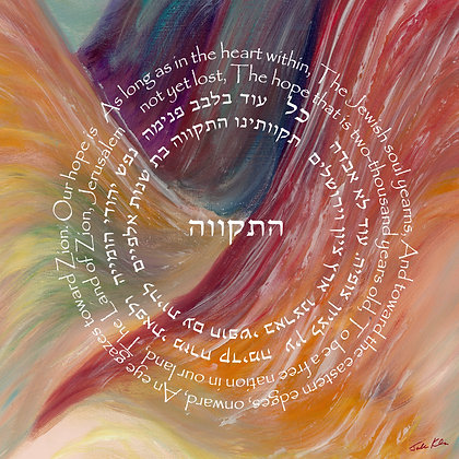 Hatikva Hebrew and English 7