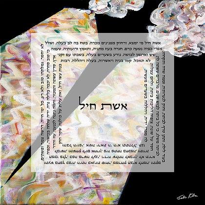 Eshet Chayil Hebrew 12